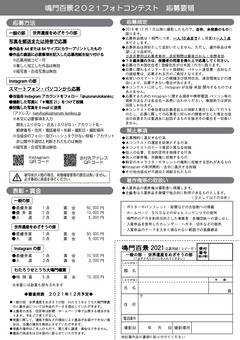 徳島県鳴門市 鳴門百景2021 フォトコンテスト 作品募集