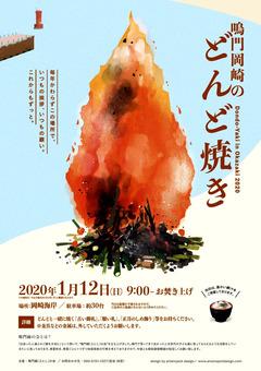 徳島県鳴門市撫養町 岡崎海岸 どんど焼き 2020