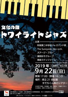 徳島県徳島市 すだちくん森のシアター 文化の森 トワイライトジャズ 2019