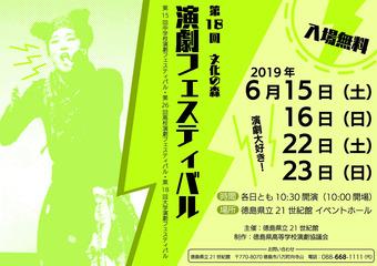 徳島県徳島市 第18回 文化の森 演劇フェスティバル 2019