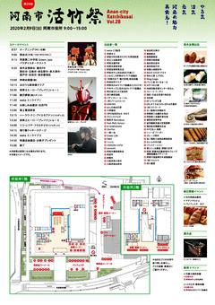 徳島県阿南市 阿南市役所 第28回 阿南市 活竹祭  2020
