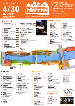徳島県徳島市 とくしまマルシェ 2017年4月30日