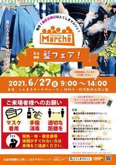 徳島県徳島市 とくしまマルシェ 2021年6月27日