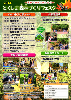 徳島県名西郡神山町 神山森林公園 イルローザの森 紅葉祭り 2014