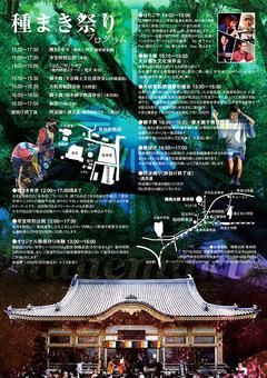 徳島県鳴門市大麻町大谷 種蒔大師 東林院 種まき祭り 2018