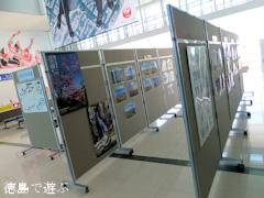 徳島阿波おどり空港 那賀川流域写真パネル展 2013