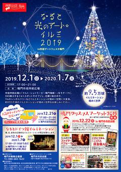 徳島県鳴門市 鳴門市役所 なると 光のアート・イルミ 2019