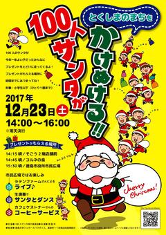 徳島県徳島市 100人サンタが徳島のまちをかけぬける 2017