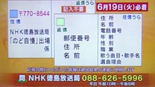 NHKのど自慢 徳島県三好市 募集