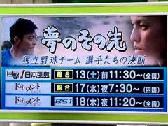 NHK総合 BS1 夢のその先 独立野球チーム 選手たちの決断