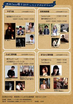 徳島県三好市池田町 本町通り 池田Jazz横丁 2017