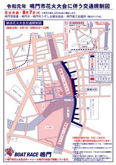徳島県鳴門市 令和元年 鳴門市納涼花火大会に伴う交通規制図 2019