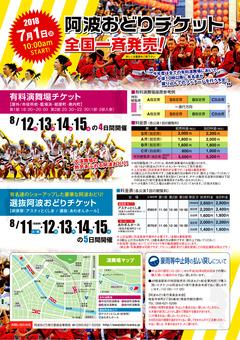 徳島県徳島市 阿波おどり 入場券 2018