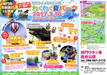 徳島県鳴門市 鳴門ウチノ海総合公園 わくわく夏パーク 2017