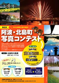 徳島県板野郡北島町 第4回 阿波・北島町写真コンテスト 2017 2018