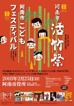 第26回 阿南市 活竹祭 第15回 阿南市こどもフェスティバル 2018