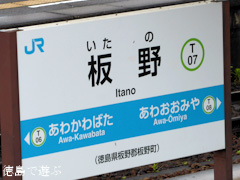 徳島県板野郡板野町 JR四国 板野駅