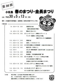 徳島県小松島市 第36回 小松島 春のまつり 金長まつり 2018