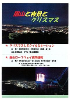 徳島県徳島市 眉山と夜景とクリスマス 2014