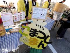 徳島県立小松島西高等学校 雪花菜工房 こまつしまん 肉まん