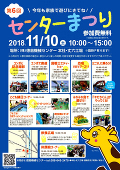 徳島県徳島市 徳島機械センター 第6回 センターまつり 2018
