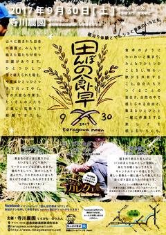 徳島県勝浦郡勝浦町 寺川農園 田んぼの食卓 2017