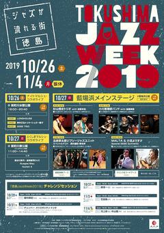 徳島県徳島市 徳島JazzWeek 2019