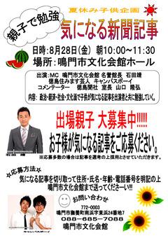 徳島県鳴門市 夏休み子供企画 親子で勉強 気になる新聞記事
