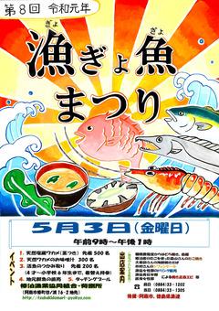 徳島県阿南市椿町 椿泊漁業協同組合 第8回 漁ぎょ魚まつり 2019