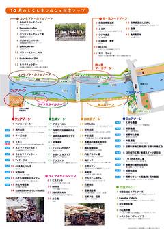 徳島県徳島市 とくしまマルシェ 2020年10月25日