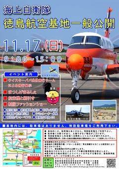 徳島県 海上自衛隊 開隊61周年記念 徳島航空基地開隊記念行事 2019