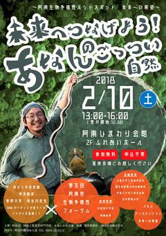 徳島県阿南市 ひまわり会館 第5回 阿南市生物多様性フォーラム 2018