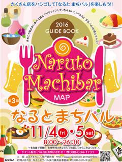 徳島県鳴門市 第3回 なるとまちバル 2016