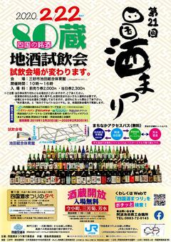 徳島県三好市 阿波池田 第21回 四国酒まつり 2020
