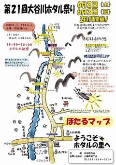第21回 大谷川ホタル祭り 2012
