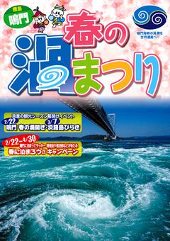 徳島県鳴門市 兵庫県南あわじ市 鳴門海峡 春の渦まつり 2020
