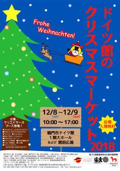 徳島県鳴門市 ドイツ館のクリスマスマーケット 2018