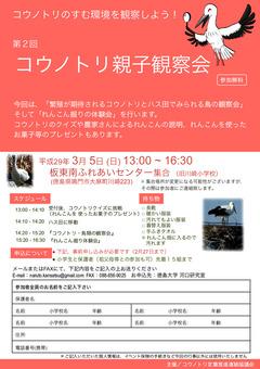 徳島県鳴門市大麻町 第2回 コウノトリ親子観察会 2017