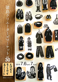 徳島県板野郡北島町 徳島クリエーターズマーケット vol. 30