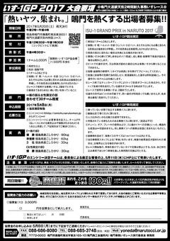 徳島県鳴門市 大道銀天街 いす−1GP 2017