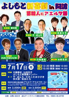 徳島県阿波市 アエルワ よしもと新喜劇 in 阿波 2017年7月