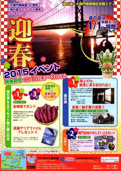 徳島県鳴門市 渦の道 エディ 迎春イベント 2015