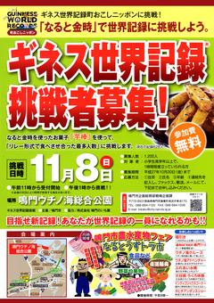 徳島県鳴門市 芋棒 ギネス世界記録 挑戦者募集 2015