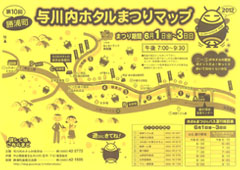 第10回 与川内ホタルまつり 2012