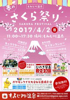 徳島県那賀郡那賀町 もみじ川温泉 春のさくら祭り 2017