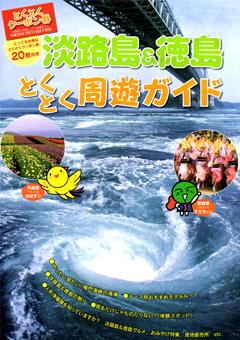 兵庫県 徳島県 淡路島 徳島 周遊ガイド 2016