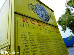 KOBUKURO LIVE TOUR 2015 奇跡 supported by Ghana ツアートラック