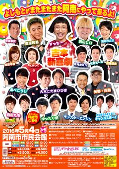 徳島県阿南市 阿南市市民会館 よしもとお笑いライブ 吉本新喜劇 2016