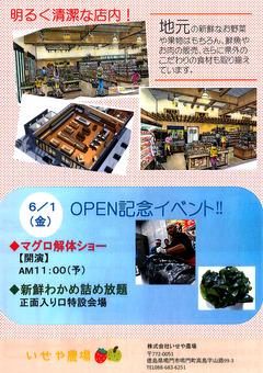 徳島県鳴門市大麻町 いせや農場 産直市場 OPEN オープン