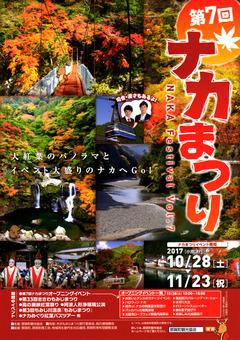 徳島県那賀郡那賀町 第7回ナカまつり 2017